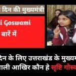 srishti goswami biography