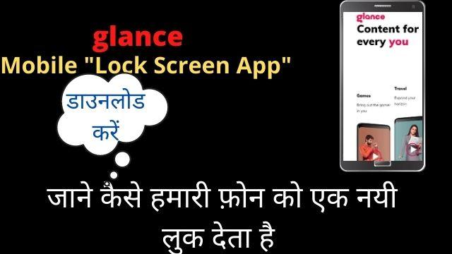 glance mobile app kya hai
