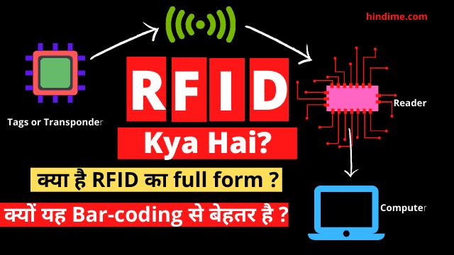 RFID ka full form kya hai