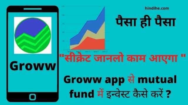 groww-app-kya-hai