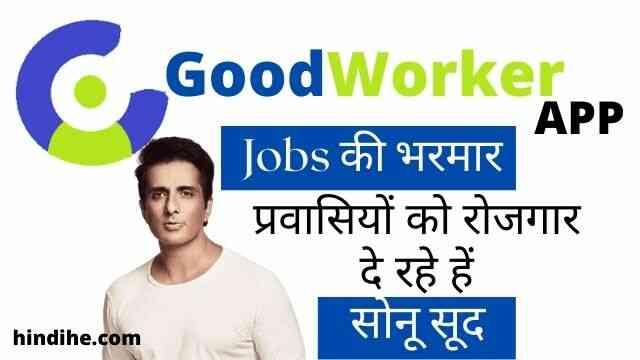 Goodworker app kya hai