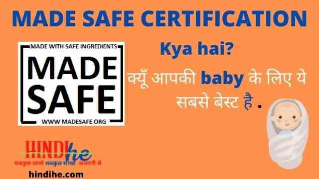 made safe certification kya hai