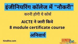 AICTE certificate course