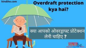 Overdraft protection kya hai